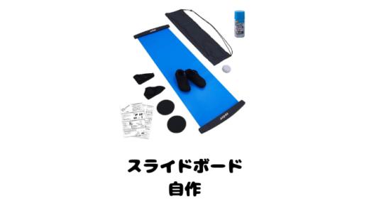 スライドボードって自作できる?材料や作り方は?シューズもDIY可能?