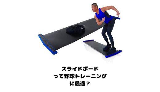 スライドボードは野球のトレーニングに最適?もたらす効果は?