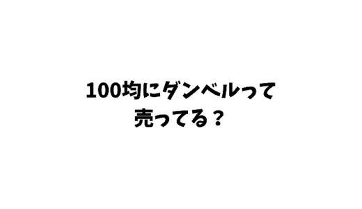 100均にダンベルは売ってるの?5キロもある?種類やおすすめも紹介!
