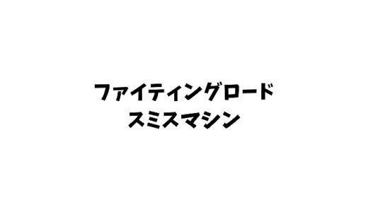 【コスパ最強】ファイティングロードのスミスマシンの口コミ評判を紹介
