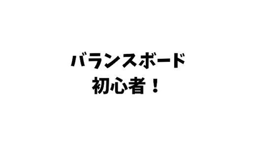 【超必見】バランスボード初心者のおすすめや選び方を紹介するよ!