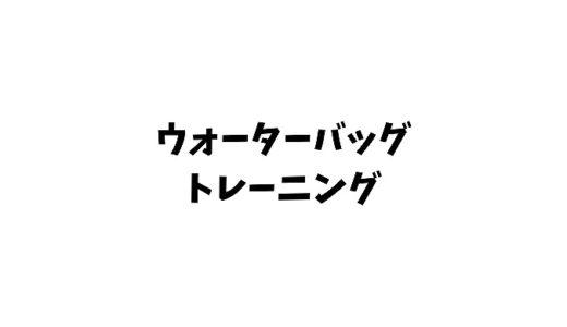 【ウォーターバックトレーニング】メニューやトレーニング方法を紹介