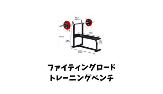 【超必見】ファイティングロードのトレーニングベンチの口コミ評判を紹介!