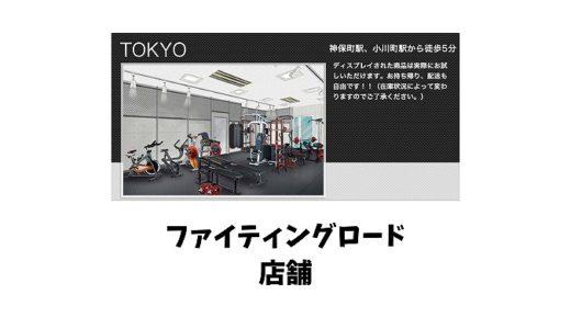 ファイティングロードの店舗を紹介!東京や大阪はどこにある?