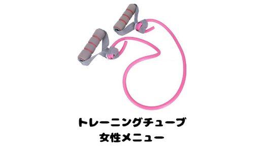 【トレーニングチューブ女性】使い方やおすすめのメニューをご紹介!