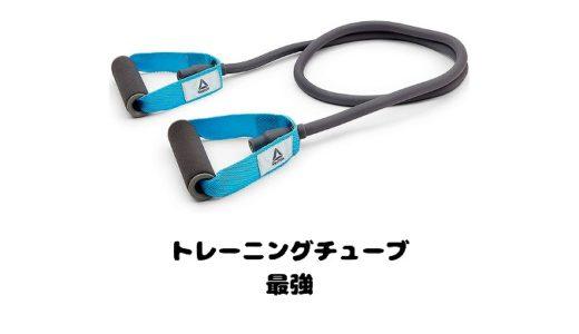 【トレーニングチューブ最強】自宅で使える最強トレーニンググッズはコレ!