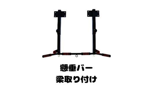 懸垂バーを梁(はり)に設置する方法とは?おすすめ商品も紹介!