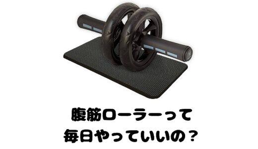 腹筋ローラーは毎日やっても良いの?効果やおすすめのトレーニング法も!