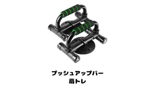 プッシュアップバーで肩周りの筋肉を鍛えるおすすめ筋トレを紹介!