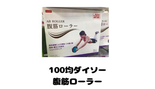 腹筋ローラー100均でおすすめは?ダイソーの腹筋ローラー効果もご紹介!